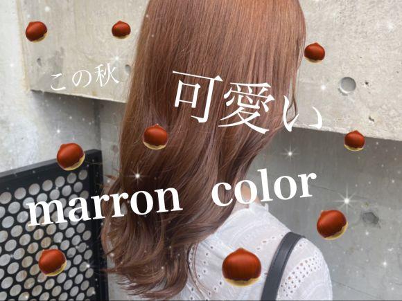 この秋可愛いマロンカラー!