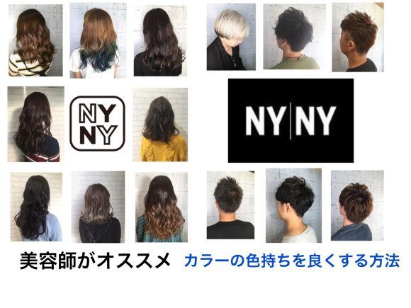 【美容師がオススメ】カラーの色持ちを良くする方法