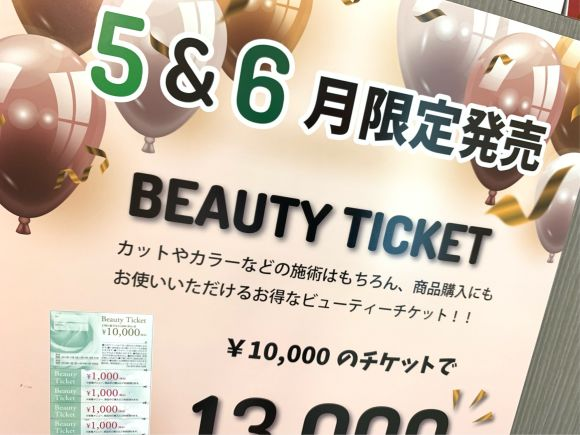 【全てのお客様発見!】美容室代が〈3000円も〉お得になる〈ビューティーチケット〉出ました!