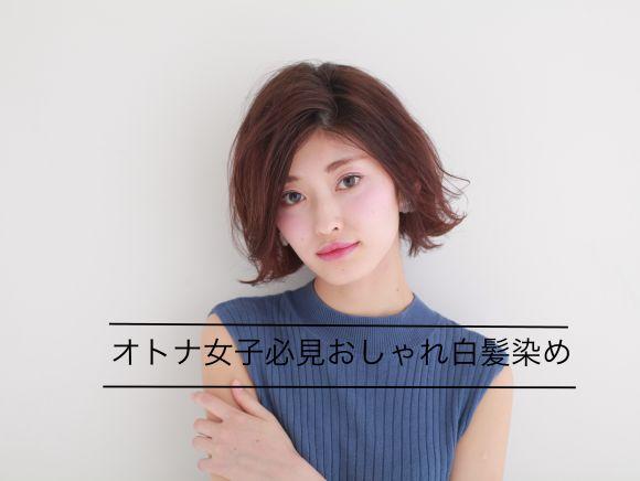 オトナ女子必見おしゃれな白髪染め☆