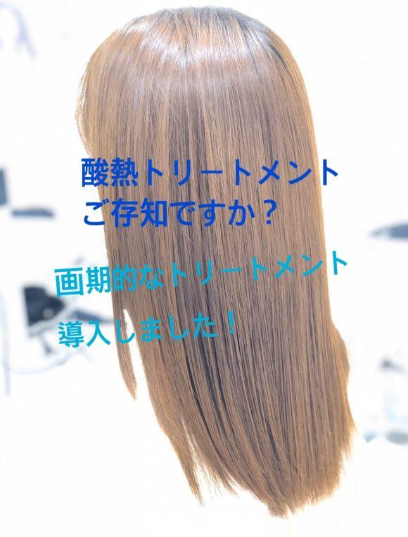 【お肌もキレイに見える!!】酸熱トリートメント!つや髪でもっとお手入れ簡単!