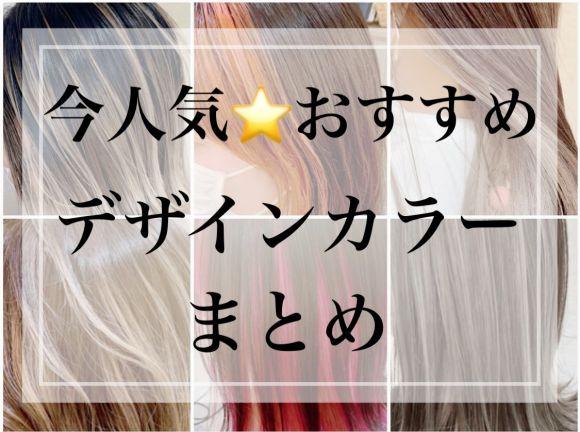 おしゃれを楽しむなら【デザインカラー】キレイめ~個性派まで自由自在♡ヘアカタログ
