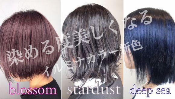 色ツヤ、透明感、色もちがほしいならイルミナカラーの新色がおすすめ!