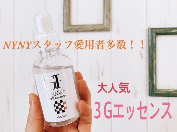 大人のプレミアムスキンケア!3Gエッセンス!!