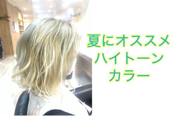【夏にオススメ】ハイトーンカラー