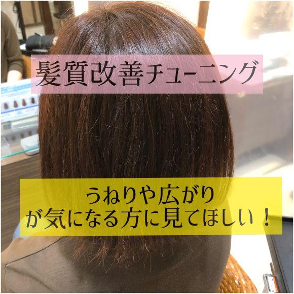 *髪質改善チューニング*髪の毛のうねりや広がりを抑えたい方に見てほしい!