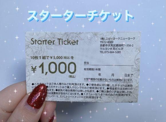 【ご新規様限定のスターターチケットとは?】