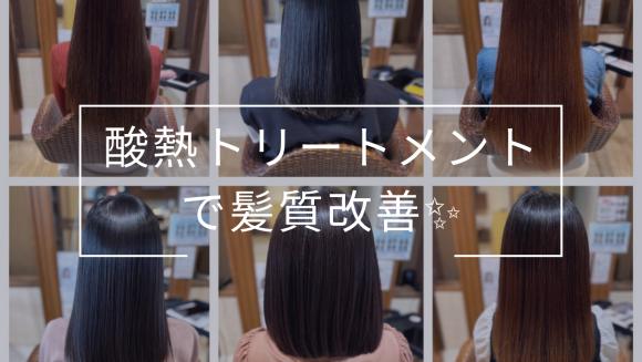 大人気‼️【髪質改善】酸熱トリートメントで極艶髪に♪