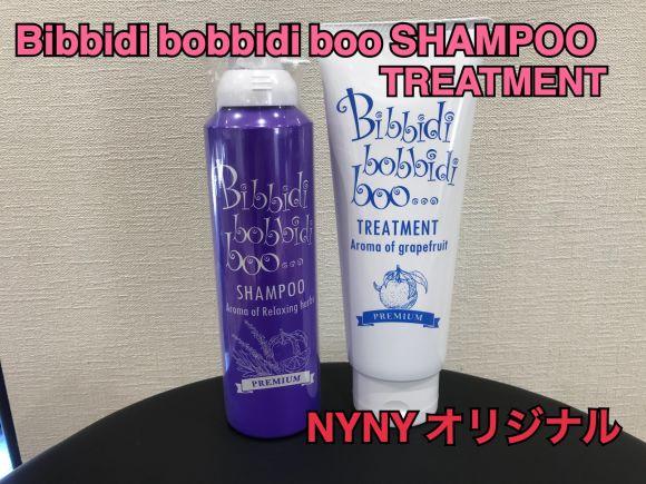 NYNY オリジナルシャンプー【Bibbidi bobbidi boo】