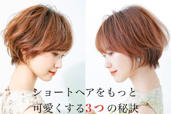 【ショートヘア】がもっと可愛いくなる『3つのポイント』