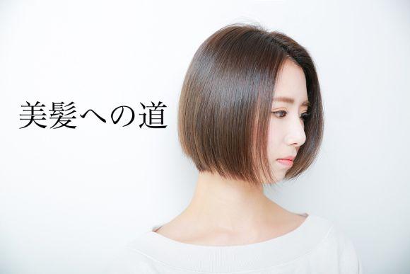 髪の毛をキレイにする方法、美髪の作り方、美髪への道