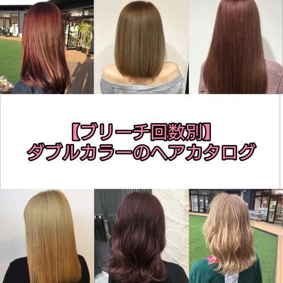 【ブリーチ回数別】ダブルカラーのヘアカタログ