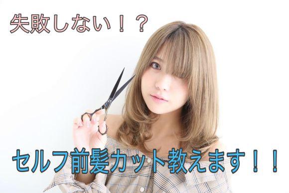 【失敗しない!?】前髪カットの仕方教えます