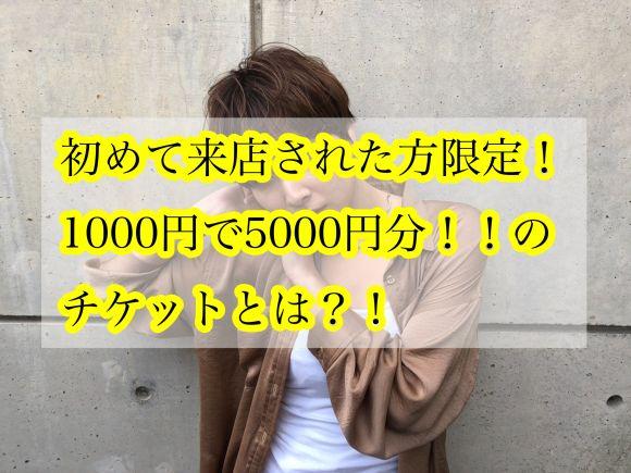【初めてご来店の方全員様にご説明させて頂きます】1000円札が5000円になるチケットを販売中❤︎