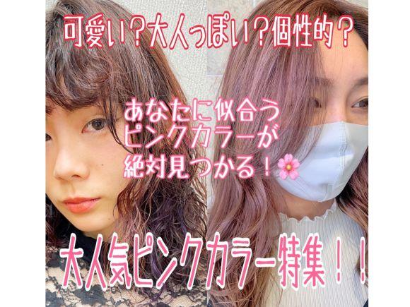 【素敵な出会い到来?!】ピンクカラー6選