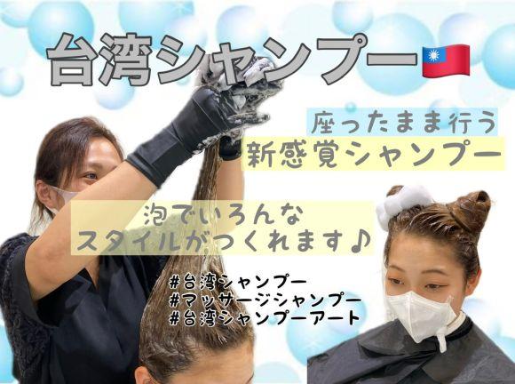 関西に上陸!【台湾シャンプー】が体験できる美容室
