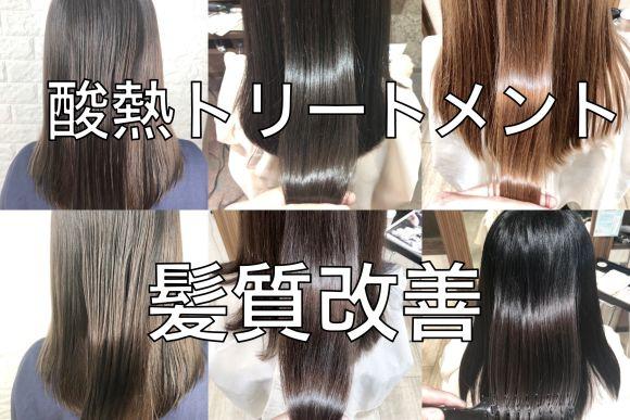 【話題の髪質改善!】酸熱トリートメント徹底解説!メリットやデメリットそして注意点。