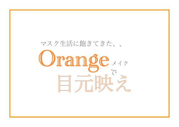 マスク生活に飽きてきた、、オレンジメイクで目元映え