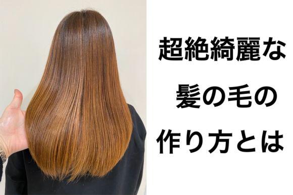 綺麗な髪の毛にしたい方必見!酸熱髪質改善で超絶綺麗な髪の毛になる方法