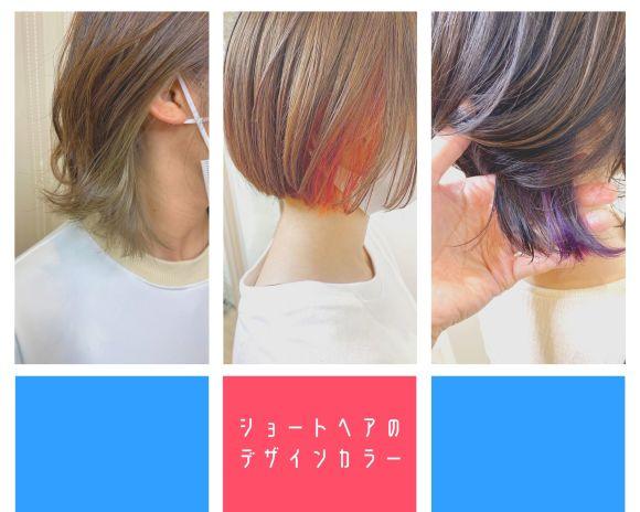 夏のショートヘア・デザインカラー3選