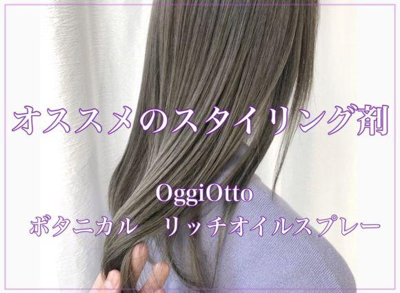 髪の乾燥対策/OggiOttoのオイルスプレーでツヤのある髪に