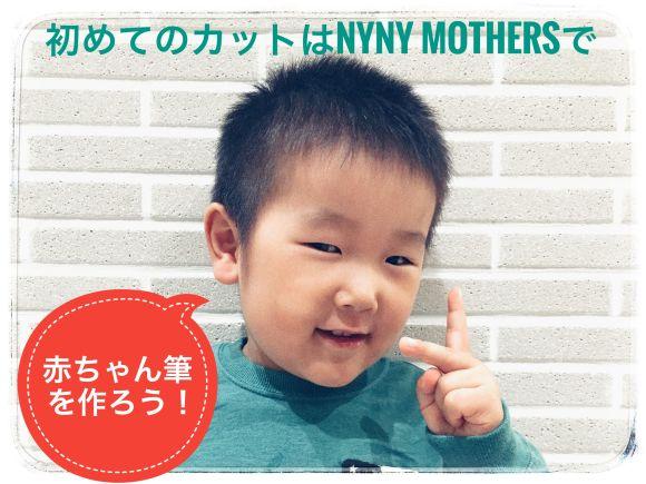 初めてのカットはNYNY Mothersで赤ちゃん筆を作ろう!
