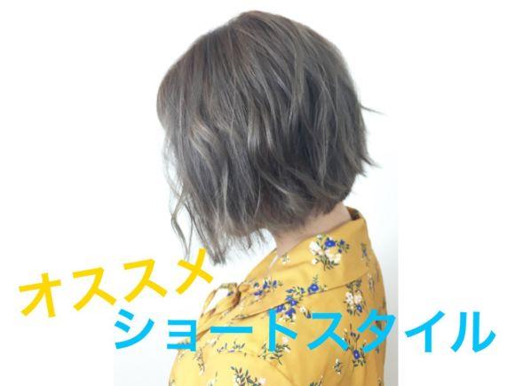 オススメのショートヘアをご紹介します☆