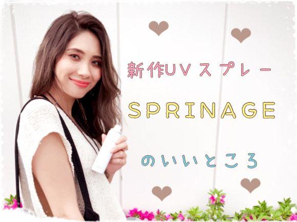 【おしゃれ女子必見】2019春夏オススメのUVケア商品♡【スプリナージュ】