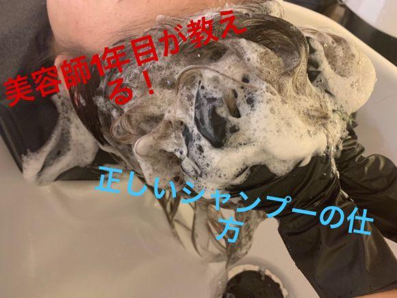 【知らなきゃ損】美容師1年目が教える正しいシャンプーの仕方!