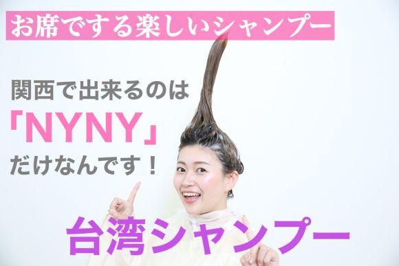 台湾シャンプー始めました♪関西ではNYNYでしか出来ないお席でする楽しいシャンプー♪