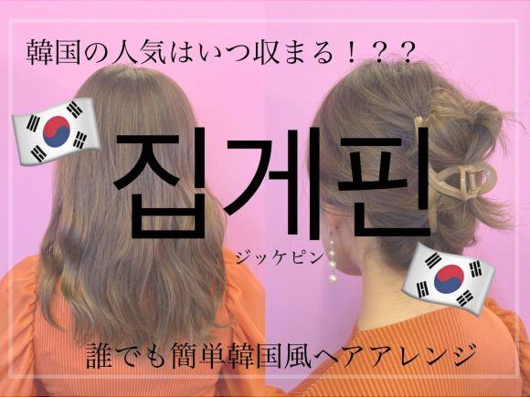韓国風アレンジ簡単まとめ髪の人気が止まらない!!
