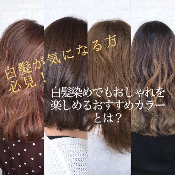 【白髪が気になる方必見!】イルミナカラー×ハイライトでつくる白髪染めでもおしゃれを楽しめるおすすめカラーとは?