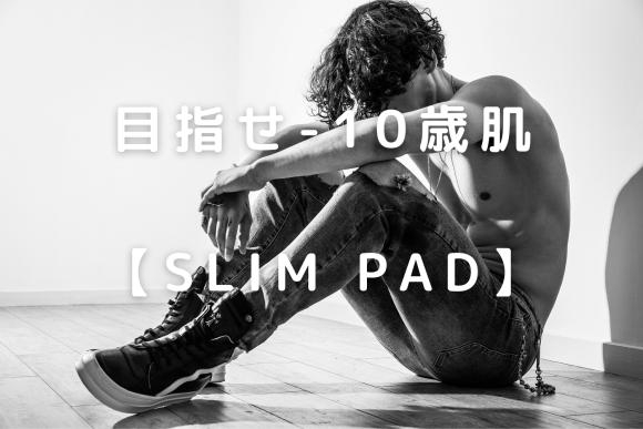 見た目-10歳ボディ♪絶対に諦めさせない【SLIM PAD】の魅力とは?