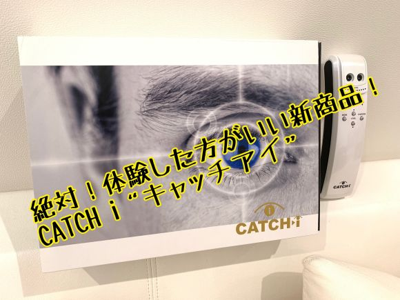 """絶対!体験したほうがいい新商品!CATCH i """"キャッチアイ"""""""
