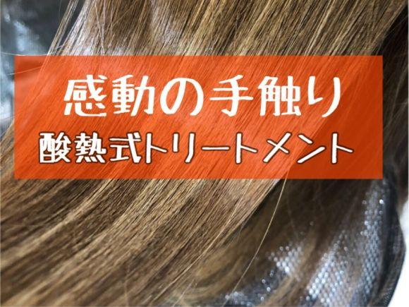 【酸熱式トリートメント】で感動のサラツヤ髪へ!!