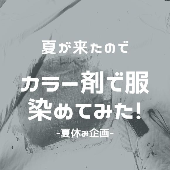 夏休みの宿題!美容師の自由研究!