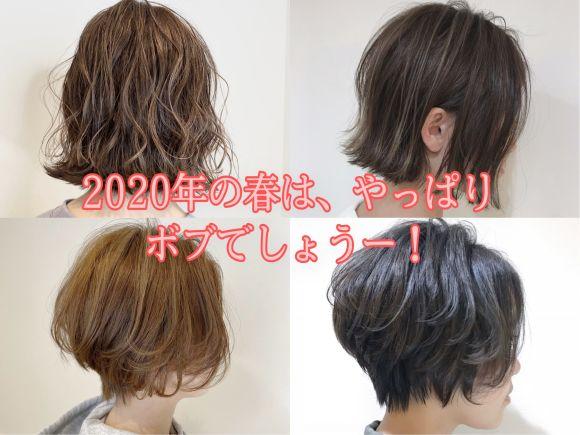 春っぽさ溢れるヘアスタイル! 大人気オススメのショートボブ〜ボブ!
