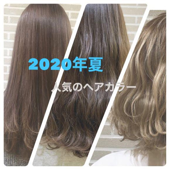2020春夏トレンドヘアカラー! ダブルカラーで透明抜群なカラーを手に入れようー⭐︎