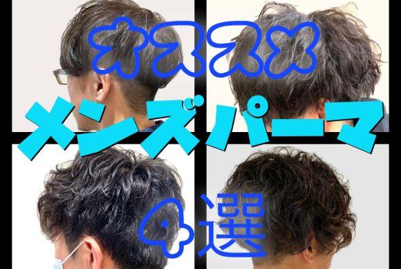 【もう失敗しない!】美容師がオススメするメンズパーマ4選