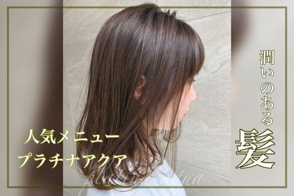 【真夏を迎える前に】プラチナアクアで潤いのある髪