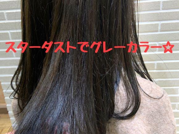 新色出ました!イルミナカラー 「スターダスト」で可愛いグレー☆