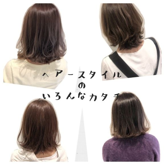 """hair style の """" い ろ ん な カ タ チ """""""