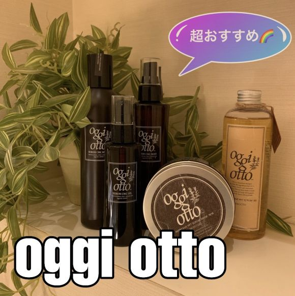 これであなたもサラ艶髮に☆oggi otto