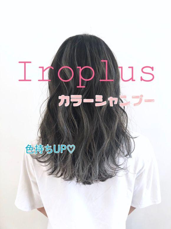 カラーシャンプーでカラーの色持ちUP!iroplus♡