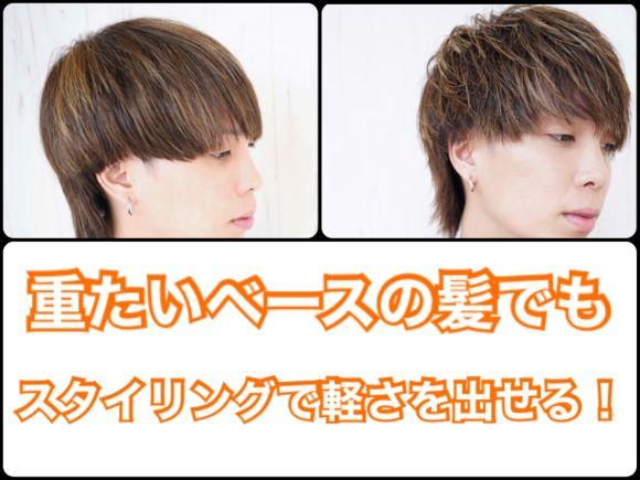 重めベースの髪でも軽さのあるスタイリングはできます♪
