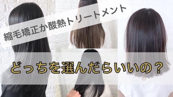 【癖の伸び方とダメージ改善】縮毛矯正と酸熱トリートメントどちらを選ぶべき?【2020最新版】