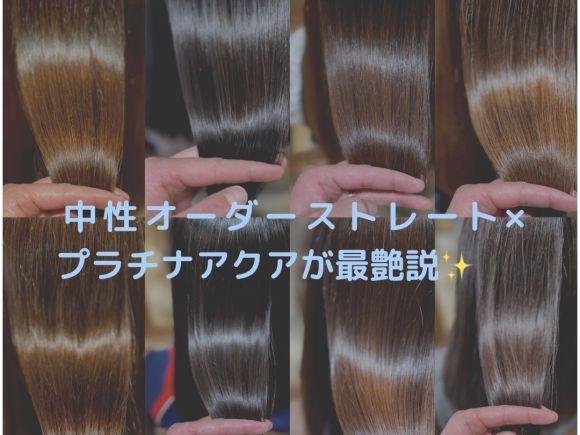 プラチナアクア×中性オーダーストレートでダメージレスに縮毛矯正して最艶髪をてにいれましょ✨