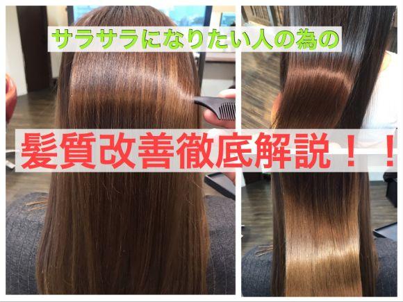 【理想の髪に近づける】サラサラになりたい人の髪質改善
