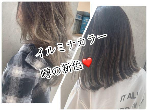 イルミナカラー❤️待望の新色【スターダスト】ご紹介❤️