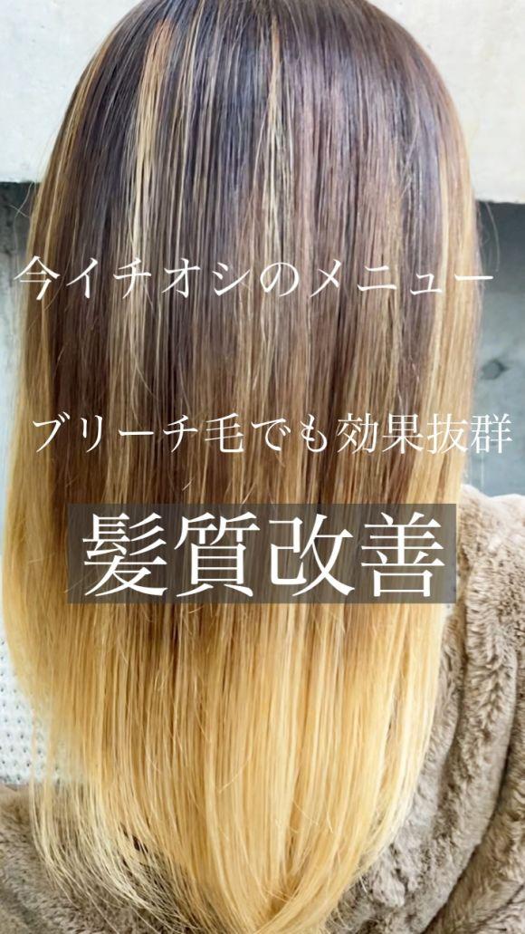 SNSで大人気!!髪質改善